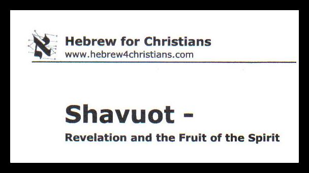 Shavuot - Hebrew for Christians 9 POST FB