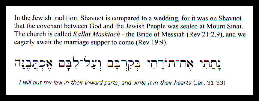 Shavuot - compared to a wedding framed 5 BLOG